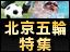 【特集】クチコミ特設掲示板開催中!どっぷりハマる!北京五輪!