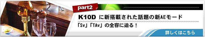 Part2/「K10D」に新搭載された話題の新AEモード「Sv」「TAv」の全容に迫る!