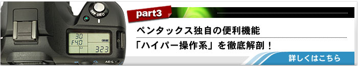 Part3/ペンタックス独自の便利機能「ハイパー操作系」を徹底解剖!