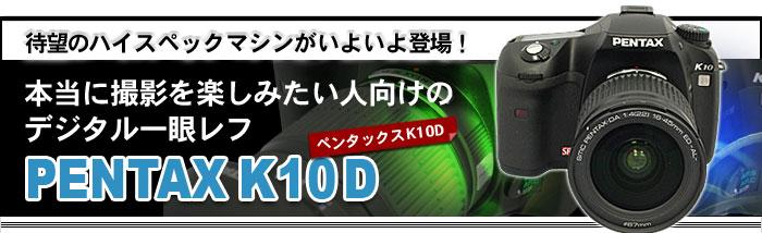待望のハイスペックマシンがいよいよ登場!本当に撮影を楽しみたい人向けのデジタル一眼レフ ペンタックス「K10D」