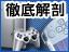 【ゲーム・ホビー】PLAYSTATION3&PSP 徹底解剖