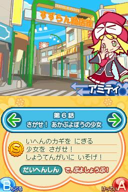ぷよぷよ7の画像 p1_19