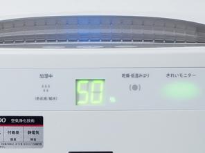 前面パネルには、現在湿度が大きくデジタル表示されわかりやすい