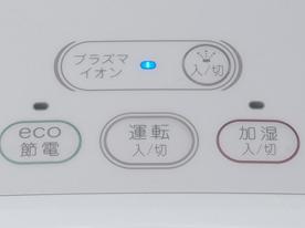 操作パネル中央の「eco節電」ボタンを押すことで、5段階ある運転モードのうち、より消費電力の少ないモードで運転する