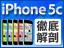 話題の新機種「iPhone 5c」と「iPhone 5s」の特長を徹底解剖!