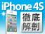 【携帯電話・スマートフォン】回線速度の実態を調査!iPhone 4S徹底解剖