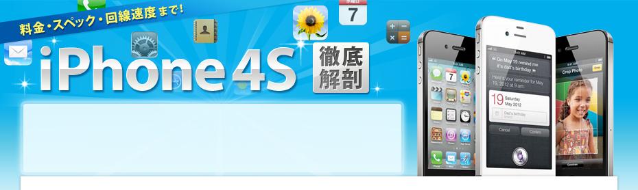 iPhone 4S 徹底解剖
