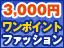 【ファッション・時計】3,000円で3ヶ月使える プラスワンポイントファッション