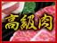 【フード・ドリンク】最高級の味を知っていますか? 高級肉カタログ