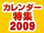 【インテリア・生活】来年が待ち遠しくなる! 2009年カレンダー特集