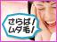 【ビューティー・ヘルス】さらば!ムダ毛!「ムダ毛処理特集」