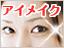 【ビューティー・ヘルス】実力派アイシャドウ・アイライナー・マスカラ特集