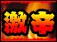 【フード・ドリンク】燃える辛さ! 夏の激辛フード特集