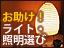 【インテリア・生活】お助け!あなたのライト・照明選び
