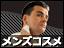 【ビューティー・ヘルス】男の色気は「顔」からはじまる メンズコスメ特集