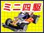 【ゲーム・ホビー】あのマシンが再度走りだす! ミニ四駆PRO特集