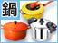 【生活雑貨】メーカーで探せる、シリーズで選べる。圧力鍋・鍋・フライパン