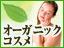 【ビューティー・ヘルス】オーガニックコスメ特集 〜自然の力で、キレイをつくる〜