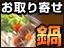 【フード・ドリンク】自宅で楽しむ絶品鍋! お取り寄せ鍋カタログ