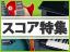 【楽器】あの曲の楽譜、あったんだ! J-POP・映画・CM・ゲーム曲スコア特集