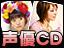 【本・CD・DVD】注目!声優CD特集