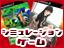 【ゲーム・ホビー】遊びつくせ! シミュレーションゲームカタログ