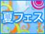 【本・CD・DVD】日本三大ロックフェス・注目アーティストCDピックアップ!