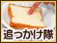 【フード・ドリンク】テレビ追っかけ隊第1弾! 「過激な牛乳食パン」を検証!