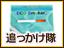 【ビューティー・ヘルス】テレビ追っかけ隊第3弾!電子タバコ「エコスモーカー」で禁煙!