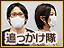 【ビューティー・ヘルス】テレビ追っかけ隊第5弾!比べてみました!花粉症対策マスク