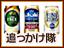 【フード・ドリンク】テレビ追っかけ隊第7弾!飲んでみました『ノンアルコールビール』