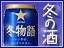【フード・ドリンク】冬季限定!! 家で呑みたい冬の酒