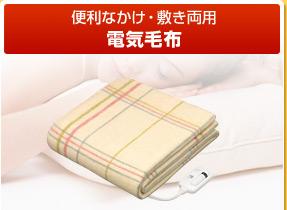 便利なかけ・敷き両用 電気毛布