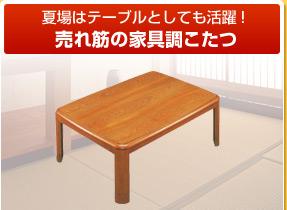 夏場はテーブルとしても活躍! 売れ筋の家具調こたつ