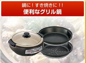 鍋に!すき焼きに!!  便利なグリル鍋