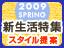 【新生活特集2009】 春のスタイル提案