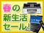 【価格.com 春の新生活セール特集】パソコン・家電・家具などのお買い得セール!