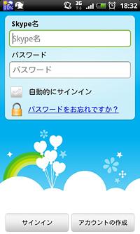 Skype �X�N���[���V���b�g
