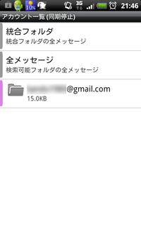 K-9 Mail �X�N���[���V���b�g