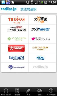 radiko.jp for Android v2 �X�N���[���V���b�g