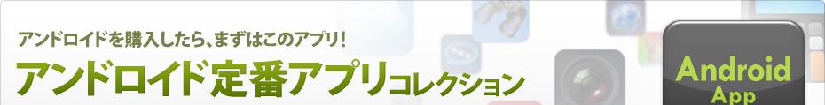 �A���h���C�h(Android)���w���A�܂��͂��̃A�v���I �A���h���C�h(Android)��ԃA�v���R���N�V����