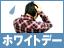 【ホワイトデー特集】義理チョコ返し専用! 『ホワイトデー特集2009』