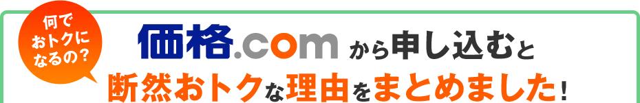 ���ł��g�N�ɂȂ�́H ���i.com����\�����ނƒf�R���g�N�ȗ��R���܂Ƃ߂܂����I