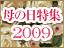 【母の日特集2009】予算で選べる母の日ギフトカタログ