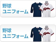 野球ユニフォーム