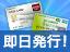 【クレジットカード】即日発行可能なクレカの選び方