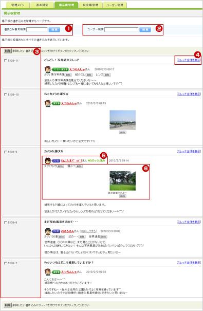 自転車の 自転車 中古 激安 埼玉 : 管理画面「掲示板管理」の ...
