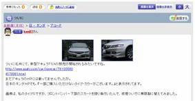 車カテゴリーの掲示板ページ
