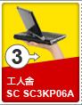 3 �H�l�� SC SC3KPO6A