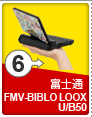 6 �x�m�� FMV-BIBLO LOOX U/B50